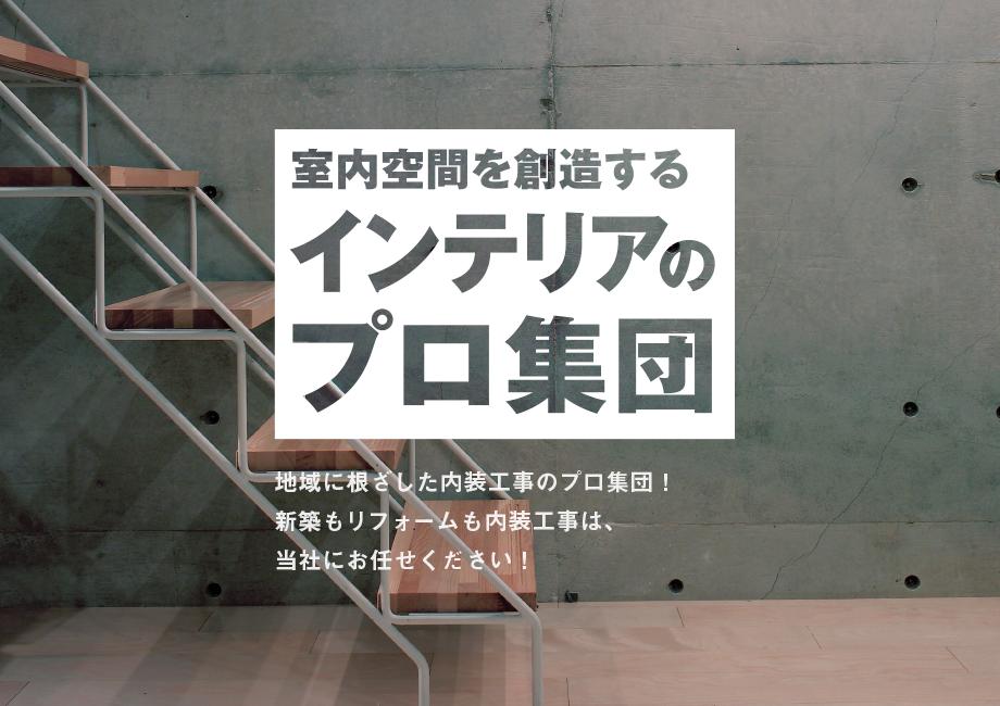 地元仙台の地域に根ざした内装工事のプロ集団!新築もリフォームも内装工事は、当社にお任せください!室内空間を創造するインテリアのプロ集団
